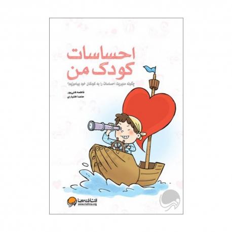کتاب احساسات کودک من (آموزش)