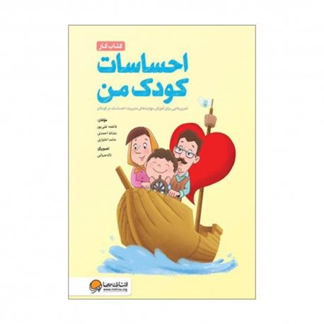 کتاب احساسات کودک من (کتاب کار) مهرسا