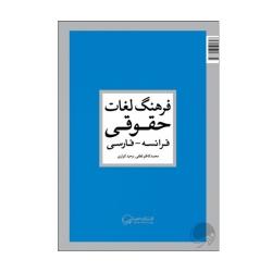کتاب فرهنگ لغات حقوقی (فرانسه ـ فارسی) مهرسا