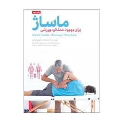 کتاب ماساژ برای بهبود عملکرد ورزشی مهرسا