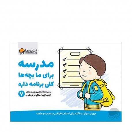 کتاب مدرسه برای ما بچهها کلی برنامه داره مهرسا