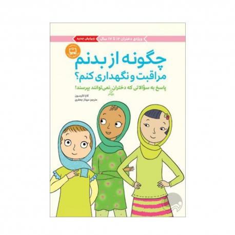کتاب چگونه از بدنم مراقبت و نگهداری کنم؟ (12-17 سال) مهرسا