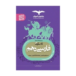 کتاب تستیک فارسی دهم مشاوران آموزش