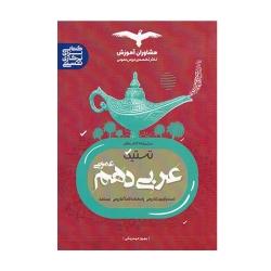 کتاب تستیک عربی دهم عمومی مشاوران آموزش