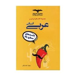 کتاب تیزشیم عربی انسانی کنکور مشاوران آموزش