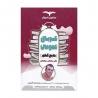 کتاب جامع عربی عمومی کنکور مشاوران آموزش