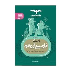 کتاب تستیک فارسی یازدهم مشاوران