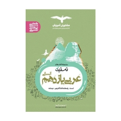 کتاب تستیک عربی یازدهم مشاوران آموزش