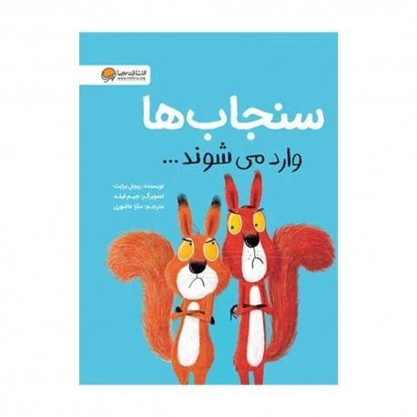 کتاب سنجابها وارد میشوند مهرسا