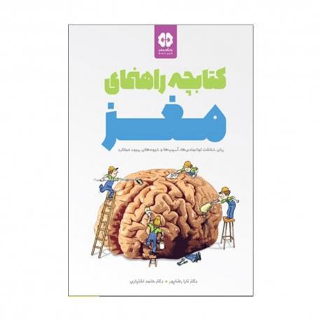 کتابچه راهنمای مغز مهرسا