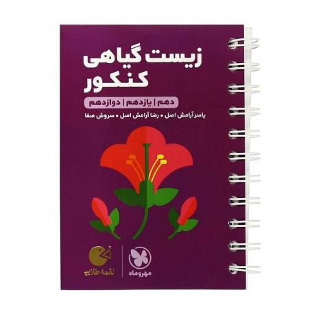 کتاب زیست شناسی گیاهی جامع کنکور تجربی