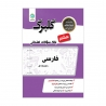 کتاب گلبرگ فارسی هشتم گل واژه
