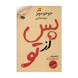 کتاب من پس از تو آموت