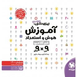 کتاب آموزش استعداد تحلیلی 9×9 مهروماه