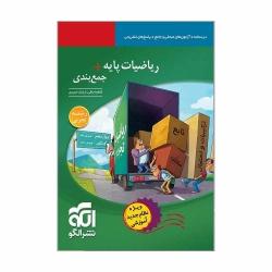 کتاب جمع بندی ریاضی پایه تجربی نشر الگو