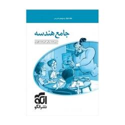 کتاب جامع هندسه نشر الگو جلد دوم