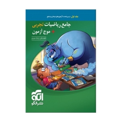 کتاب ریاضیات تجربی + موج آزمون نشر الگو جلد اول