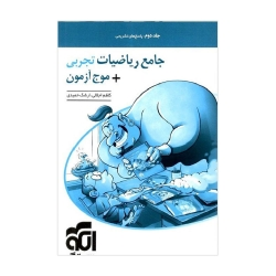 کتاب ریاضیات تجربی + موج آزمون نشر الگو جلد دوم