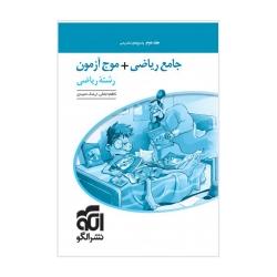 کتاب جامع ریاضی + موج آزمون ریاضی نشر الگو جلد دوم
