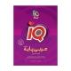 کتاب IQ عربی پایه کنکور گاج