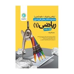 کتاب کار و تمرین ریاضی دهم گل واژه