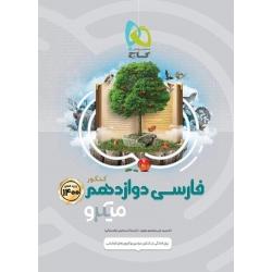 کتاب میکرو طبقهبندی فارسی دوازدهم گاج