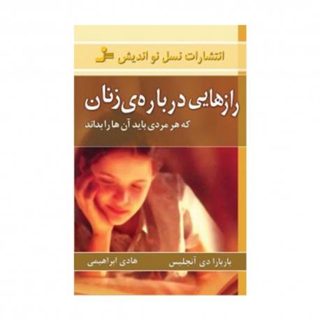کتاب رازهایی دربارهی زنان که هر مردی باید بداند نسل نو اندیش