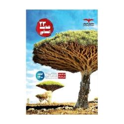 مجموعه ۲۳ کتاب تخصصی انسانی به همراه پاسخنامه تشریحی مشاوران آموزش