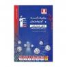 کتاب آبی ریاضیات و آمار و احتمال جامع کنکور ریاضی قلم چی