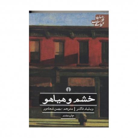 کتاب خشم هیاهو انتشارات علمی فرهنگی