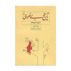 کتاب تاریخ بی خردی نشر کارنامه
