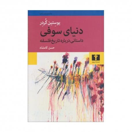 کتاب دنیای صوفی انتشارات نیلوفر