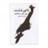 کتاب ناتور دشت انتشارات نیلا