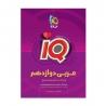 کتاب IQ عربی دوازدهم گاج