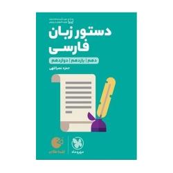 کتاب لقمه طلایی دستور زبان فارسی مهروماه