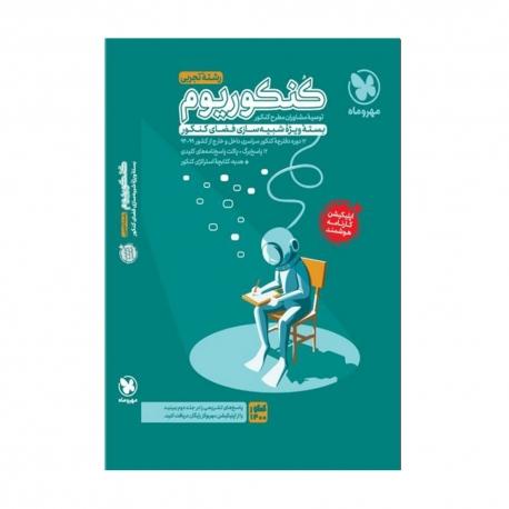 کتاب شبیه ساز کنکور کنکوریوم تجربی مهرو ماه