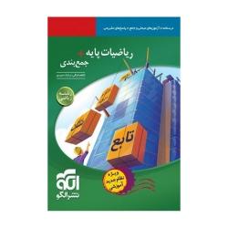 کتاب جمع بندی ریاضی پایه رشتۀ ریاضی الگو