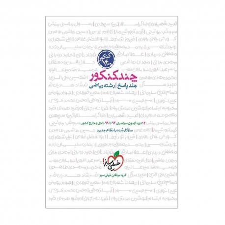 کتاب چند کنکور ریاضی خیلی سبز جلد دوم