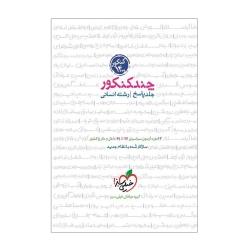 کتاب چند کنکور انسانی خیلی سبز جلد دوم
