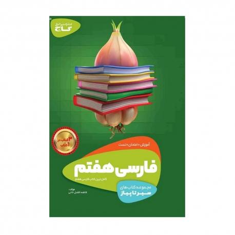 کتاب سیر تا پیاز فارسی هفتم گاج