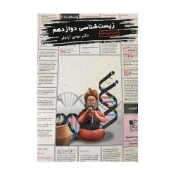 کتاب آموزش زیست شناسی دوازدهم تجربی تخته سیاه