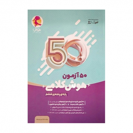 کتاب نیترو ۵۰ آزمون هوش کلامی پنجم و ششم ابتدایی پویش