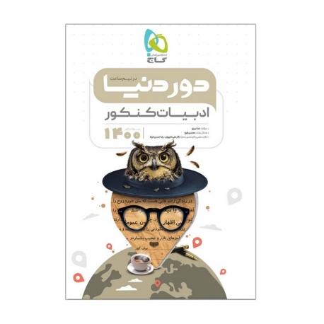 کتاب دور دنیا در نیم ساعت ادبیات جامع کنکور گاج