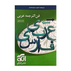 فن الترجمه عربی کنکور الگو