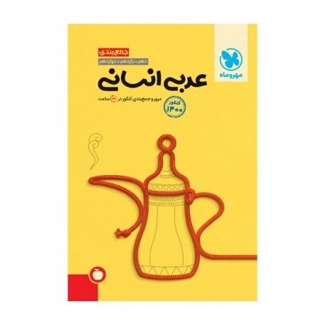 کتاب جمعبندی عربی انسانی مهروماه