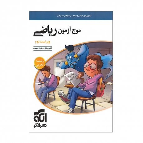 کتاب موج آزمون ریاضی تجربی کنکور الگو
