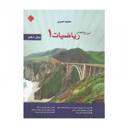 کتاب آموزش مفهومی ریاضی