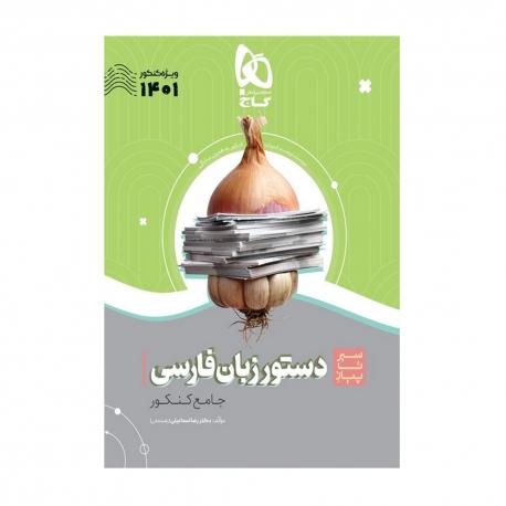 کتاب سیر تا پیاز دستور زبان فارسی کنکور گاج