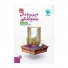 کتاب جامع دین و زندگی پایه کنکور مهروماه جلد اول