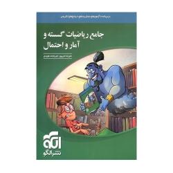 کتاب جامع ریاضیات گسسته و آمار و احتمال کنکور الگو